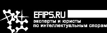 ЭФИПС: юристы и патентные поверенные